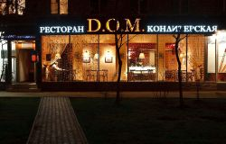 ресторан Д_О_М 6