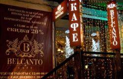 ресторан Belcanto 6