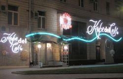 ресторан Cafe del Sol 1