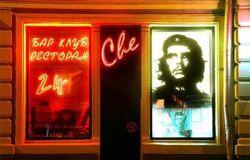ресторан Che 1