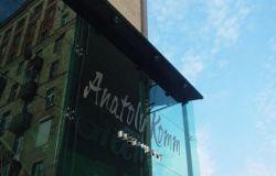 ресторан anatoly komm 1