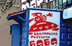 Ресторан Баба Марта 4
