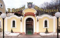ресторан Барон Мюнхгаузен 2