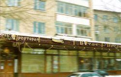 ресторан ботик петра 1