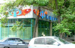ресторан Фишерия 1