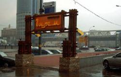 ресторан гарем 1