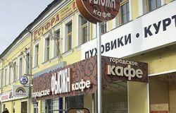 ресторан Городское Фьюжн Кафе 2