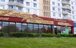 ресторан карат-а 1