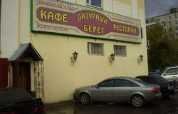 ресторан Лазурный берег 1