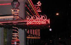 ресторан момо 1