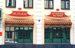ресторан мулан 1