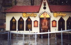 ресторан Немецкая слобода 1
