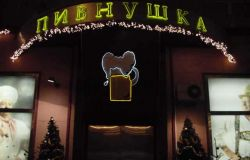 ресторан пивнушка 1