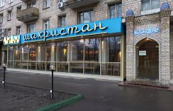 ресторан Шахристан 1