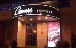 Ресторан Симонофф 3