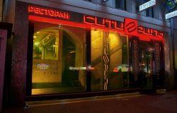 ресторан Ситигриль 1