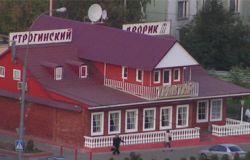ресторан строгинский дворик 1