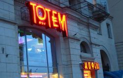 ресторан Тотем 1