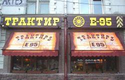 ресторан трактир е-95 1