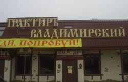 ресторан Трактир Владимирский 1