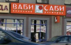 Ресторан Ваби Саби 1