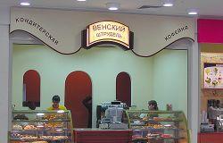 ресторан венский штрудель 1