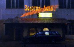 ресторан золотая лоза 1